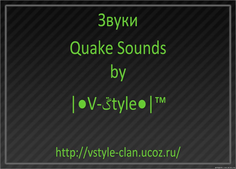 Плагин quake для css v34